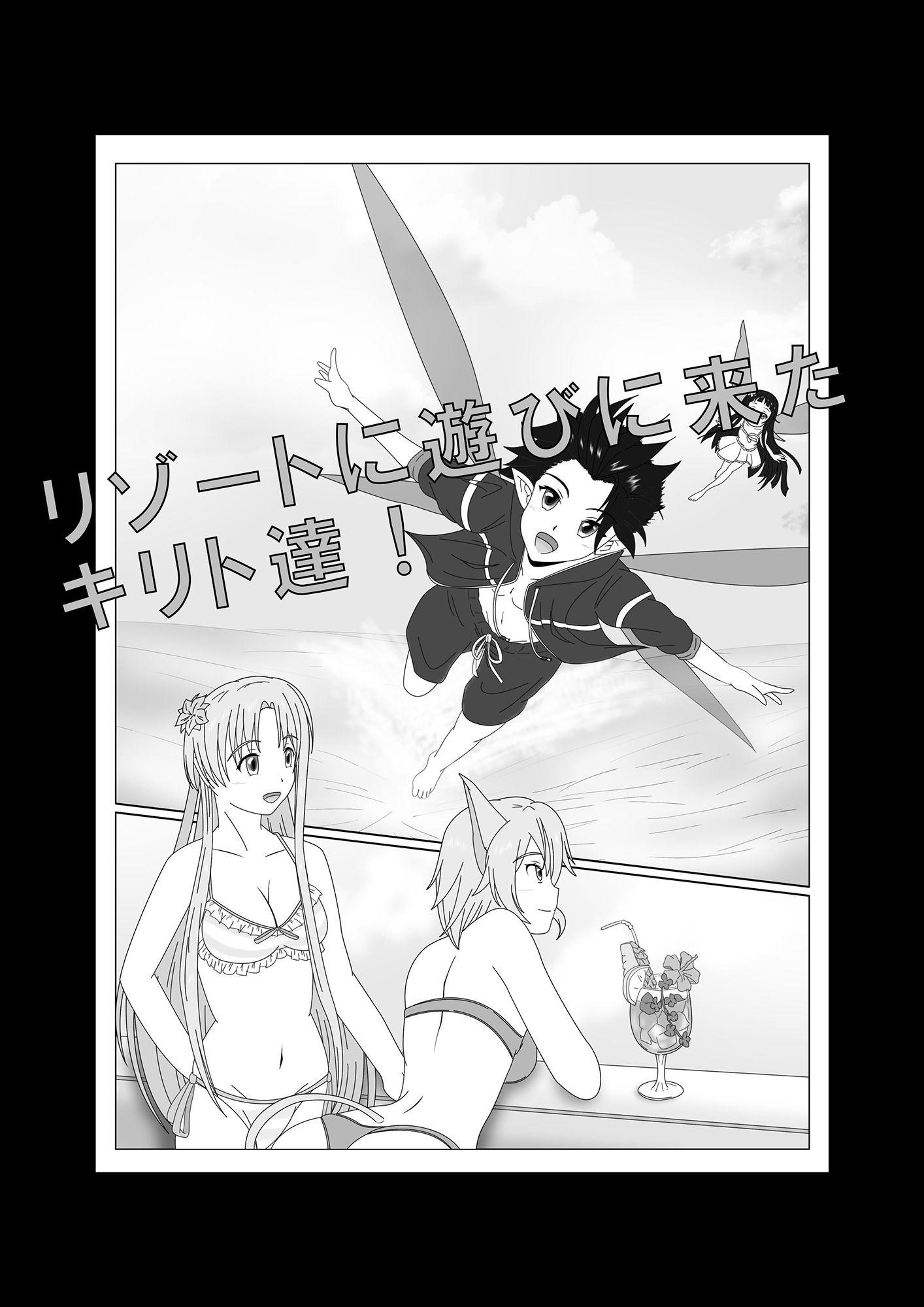 【アスナ 同人】スパンキング・オンライン3(spankingonline3)