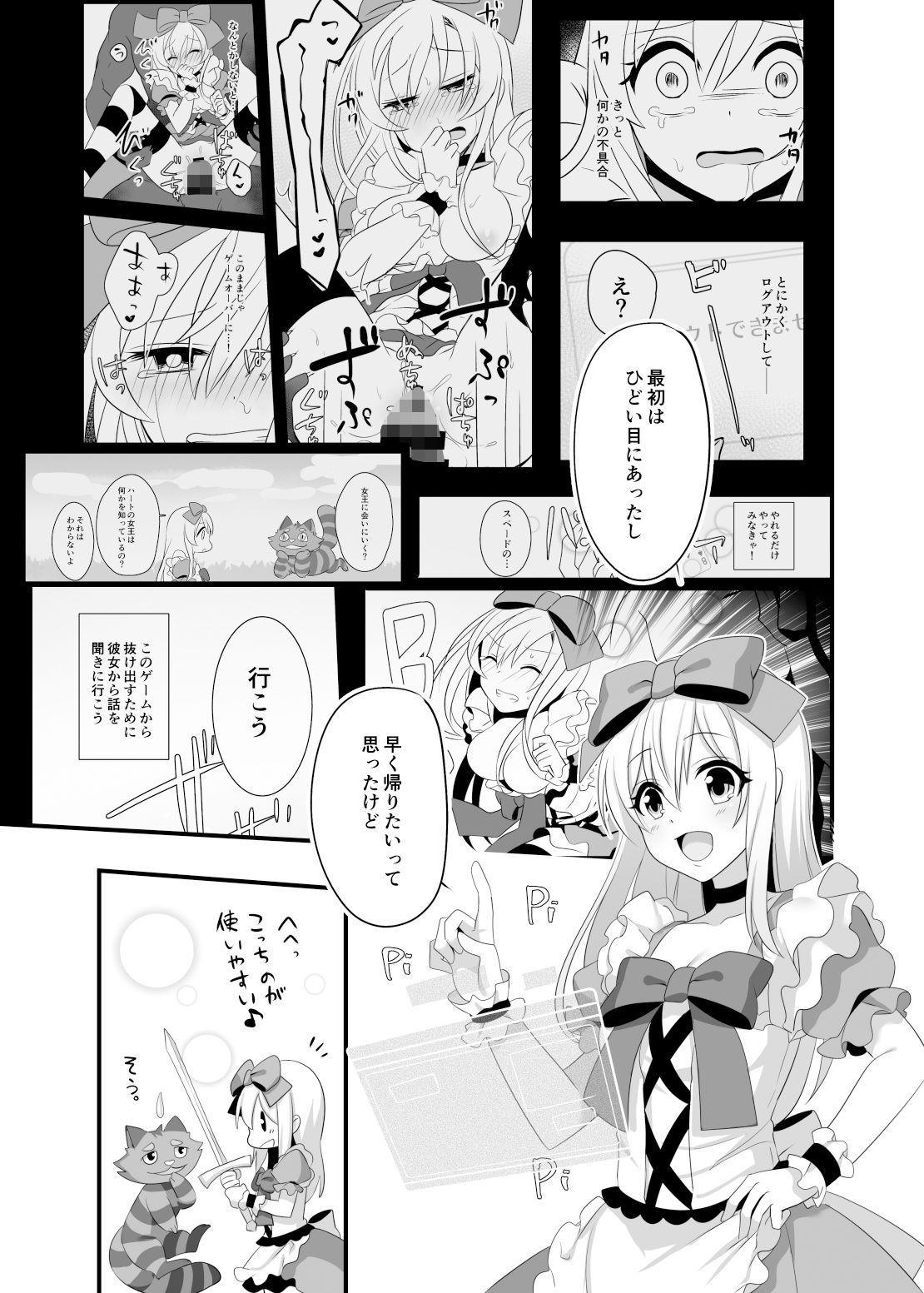 【矢印キー 同人】仮想童話は危険がいっぱい!?夢見がちな少女編2