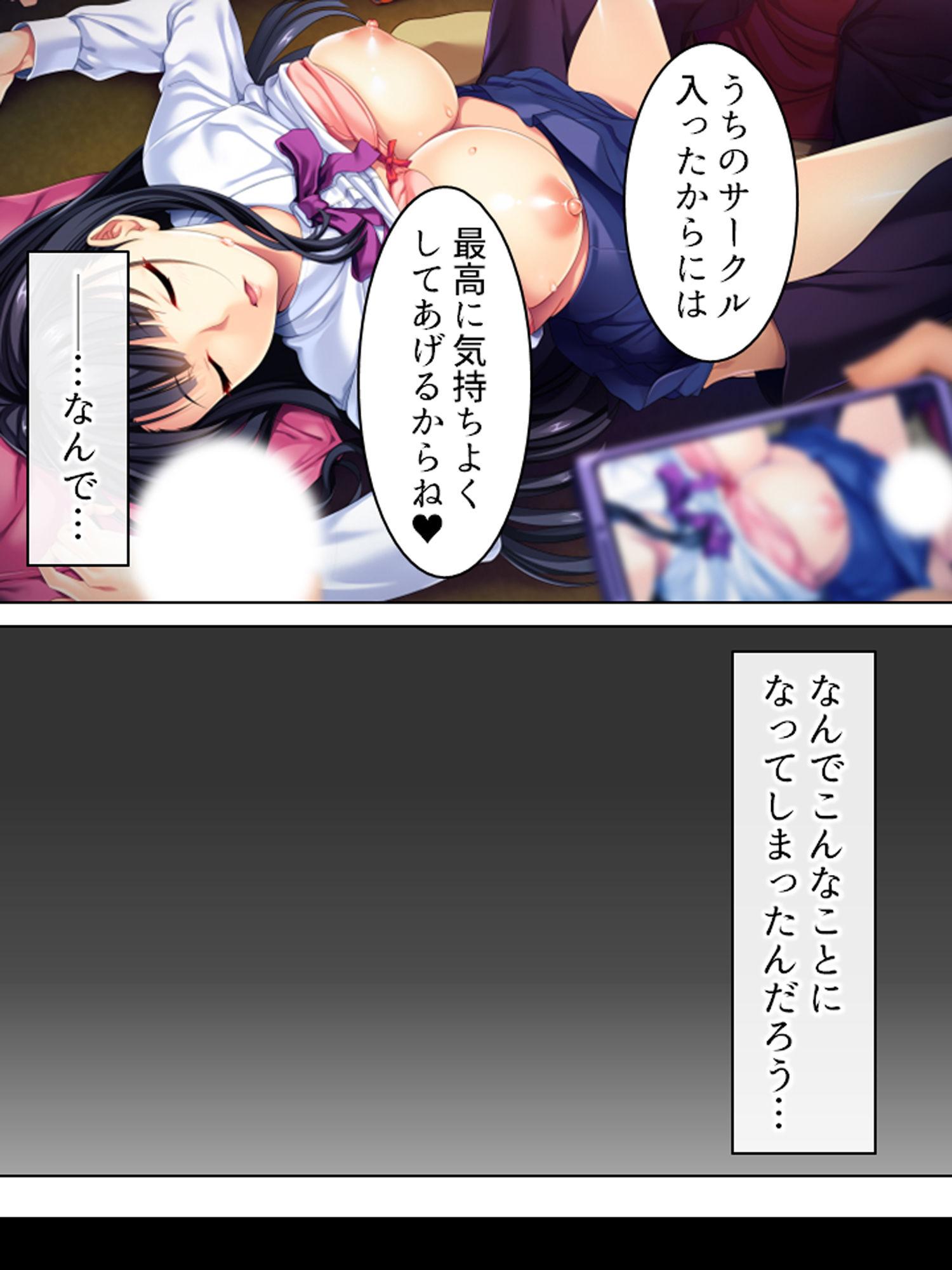 【アロマコミック 同人】ヤリサーでハメられ続ける新入生上巻