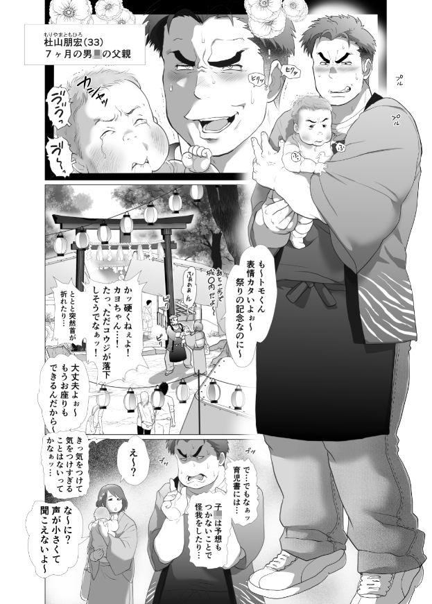 【おちゃおちゃ本舗 同人】父炊祭