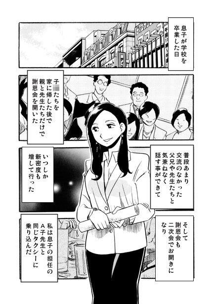 【ナンネット 同人】女教師の夜