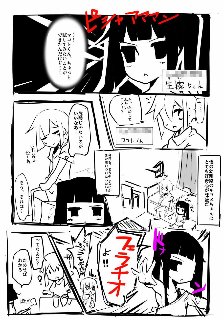 【ゆうびんや 同人】キヨメちゃんは好奇心旺盛