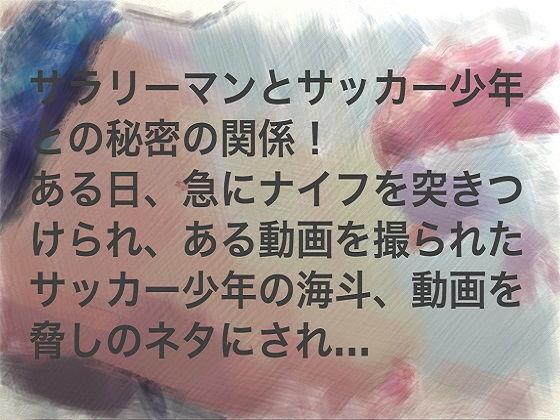 【秘密結社SYOTA 同人】サラリーマンとサッカー少年の秘密の遊び~出会い編~