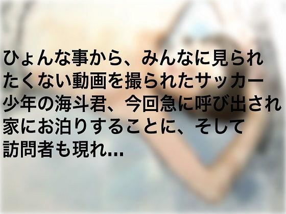 【秘密結社SYOTA 同人】サラリーマンとサッカー少年の秘密の遊び~お泊り編~