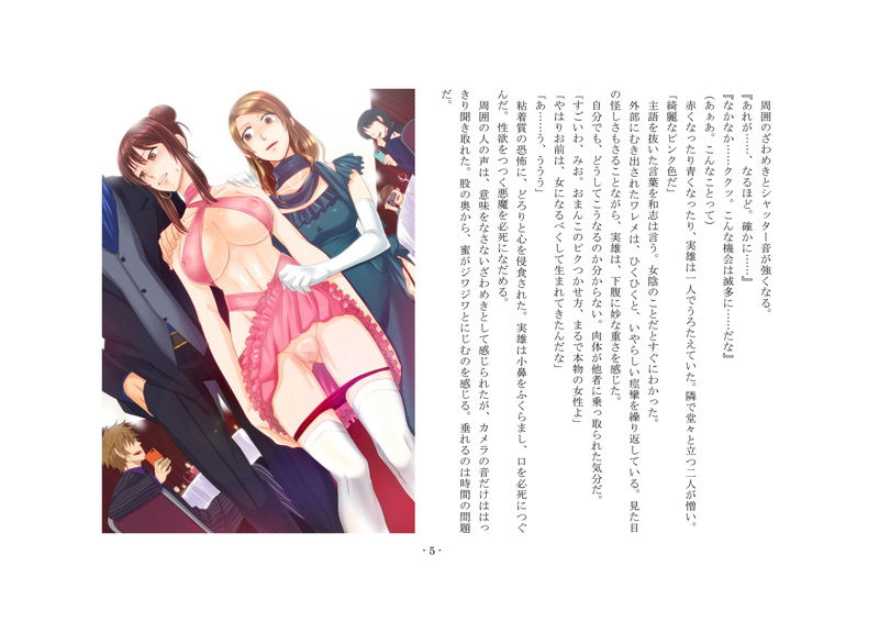 【恥辱庵 同人】娘牝にされた男~最終調教社交界デビューと人間失業~