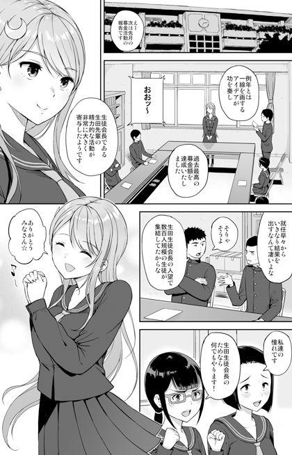 【青い点 同人】性徒会長生田沙友里