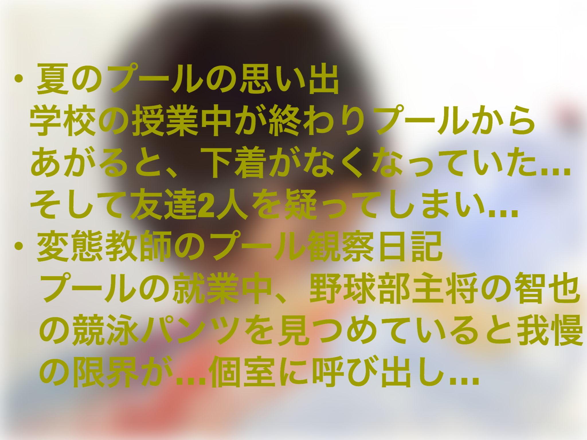 【秘密結社SYOTA 同人】【ショタ2本】男の子体験談シリーズ詰め合わせ~スイミング編~