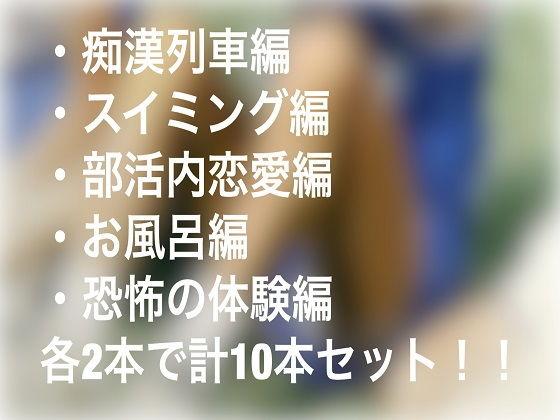 【秘密結社SYOTA 同人】【ショタ10本】男の子体験談シリーズ詰め合わせパック