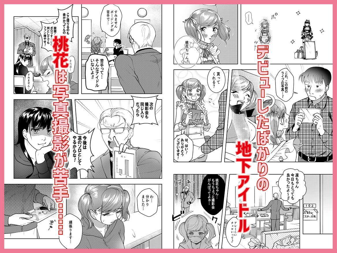 【ぷるるん 同人】巨乳JKシリーズ5地下アイドル桃花は撮られてエロくなる!!