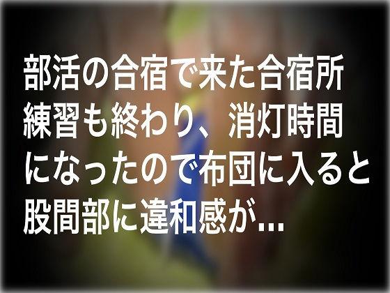 【秘密結社SYOTA 同人】僕の初体験シリーズ~合宿名物は夜這い?~