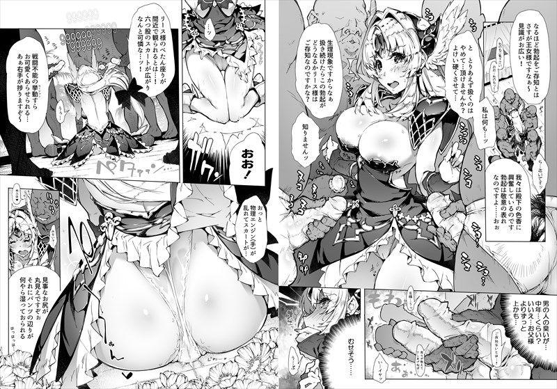 【聖剣伝説3 同人】ゲシュタルトホーカイ