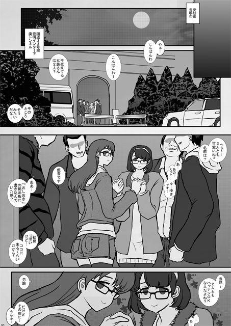【絵描部屋四十猫 同人】-F-TRANceFORM18