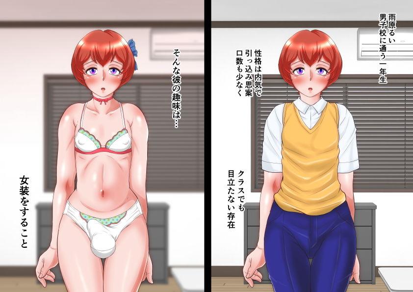 【風船クラブ「黒式!」 同人】るい君のメス化調教日記前編