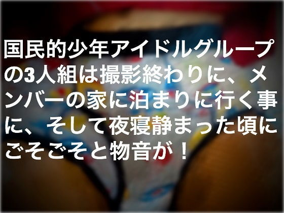 【秘密結社SYOTA 同人】ショタ〇〇達のお泊り会~前編~