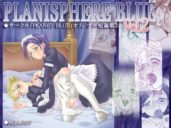 PLANISPHERE BLUE Vol.2