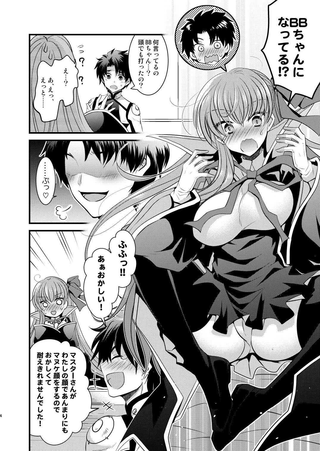 【Fate 同人】オーダーチェンジで身体が入れ替わっちゃう話