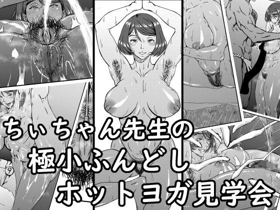 ちぃちゃん先生の極小ふんどしホットヨガ見学会