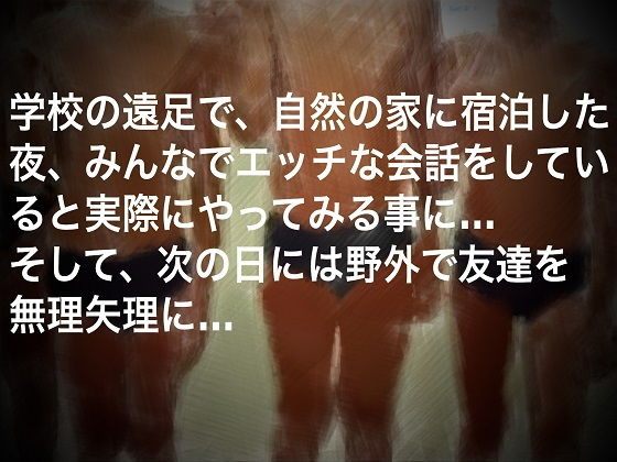 【秘密結社SYOTA 同人】僕の初体験シリーズ~野外活動編~