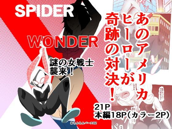 スパイダー×ワンダー 謎の女戦士襲来!