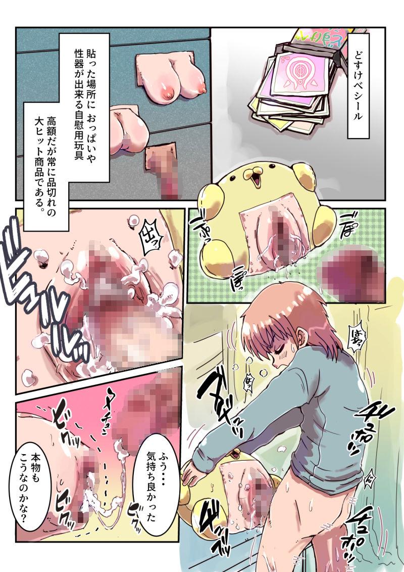 どすけべシール 〜志倉くんの場合〜 画像