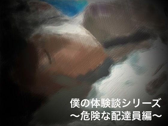 僕の初体験シリーズ~危険な配達員編~