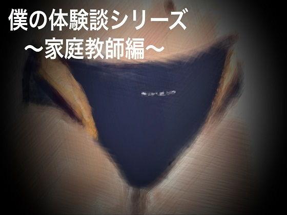 僕の初体験シリーズ~家庭教師編~