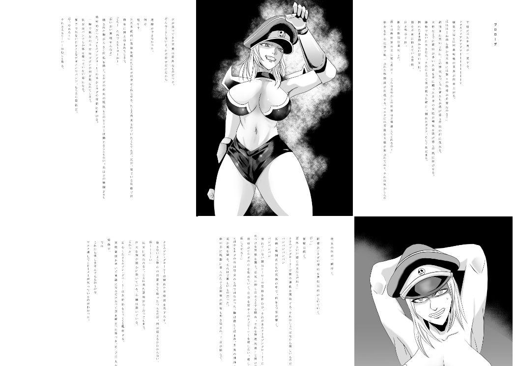 【クリムゾン 同人】超光戦士クリムゾングローリー第一話光の戦士クリムゾングローリー参上!