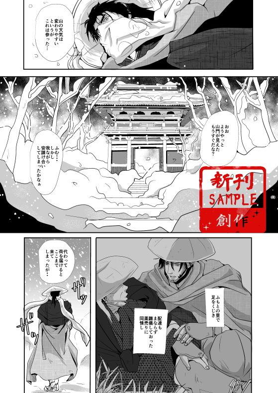 【TENTENKINGYO 同人】雪安居