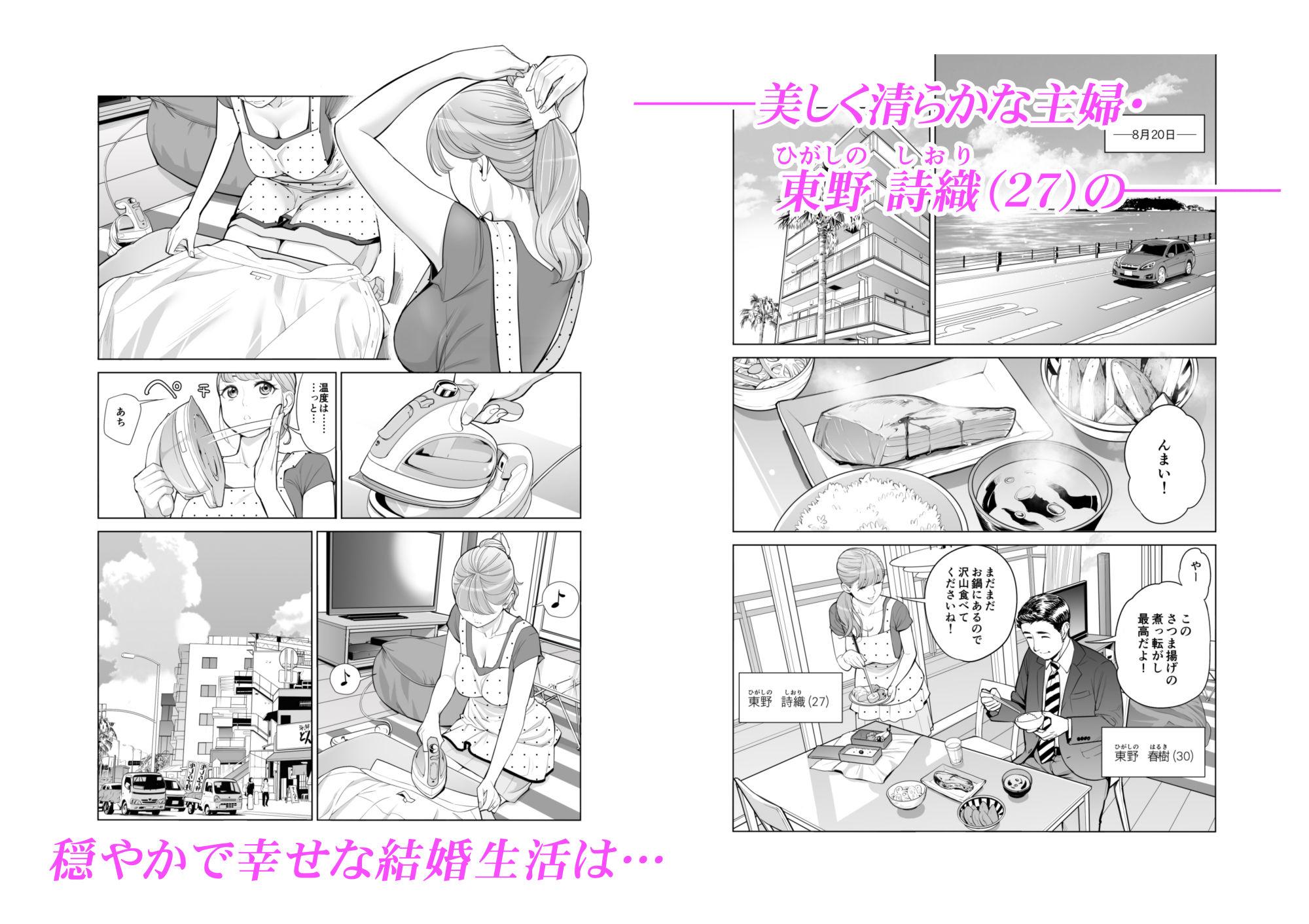 【HGTラボ 同人】茜色に染まる若妻~病室で僕の妻が寝取られた~(前編)