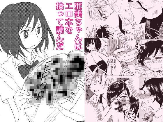 【無料】亜美ちゃんはエロ本を拾って読んだ