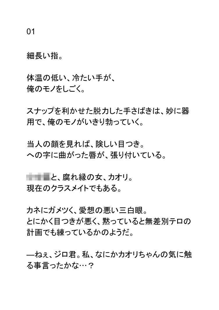 【ポップコーン工場 同人】にこやか2組vol.02カオリ