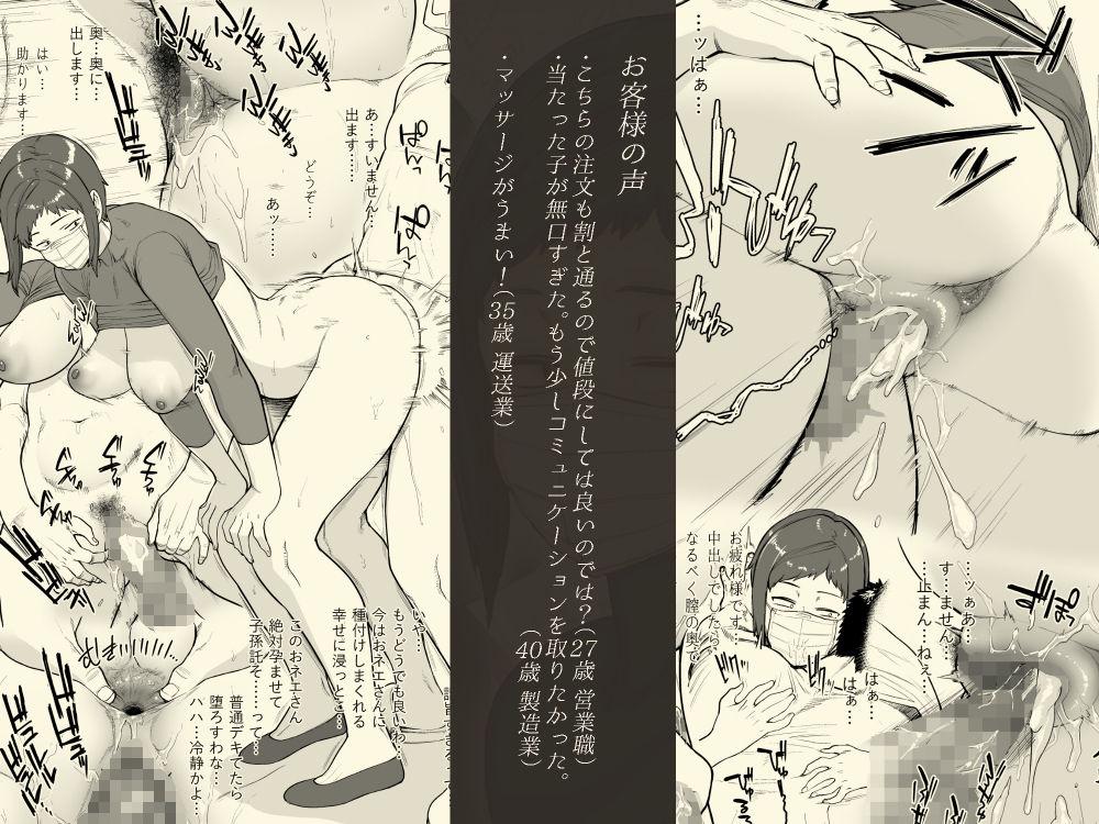 『1000円カットのおネエさん』 同人誌のサンプル画像です