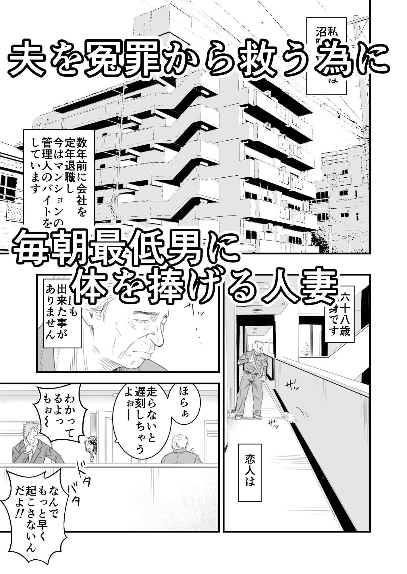 【いきぎれ商会 同人】償い妻番外編
