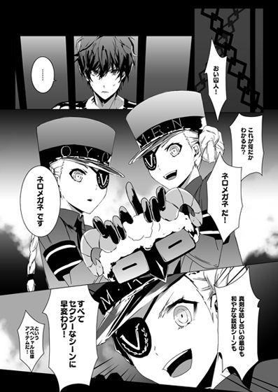 【キャサリン 同人】NERO5