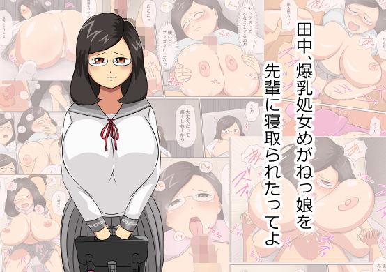 田中、爆乳処女めがねっ娘を先輩に寝取られたってよ