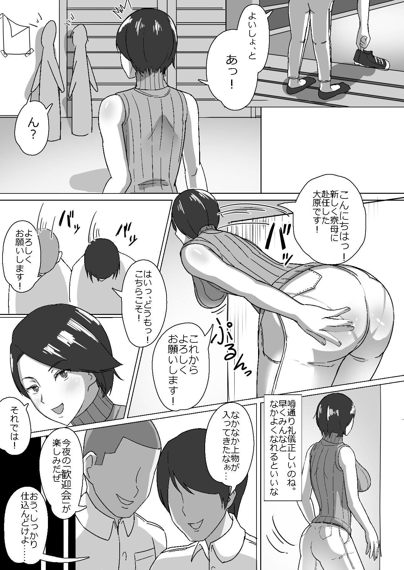 【まいるーむ 同人】恵さん!ヌいてください!