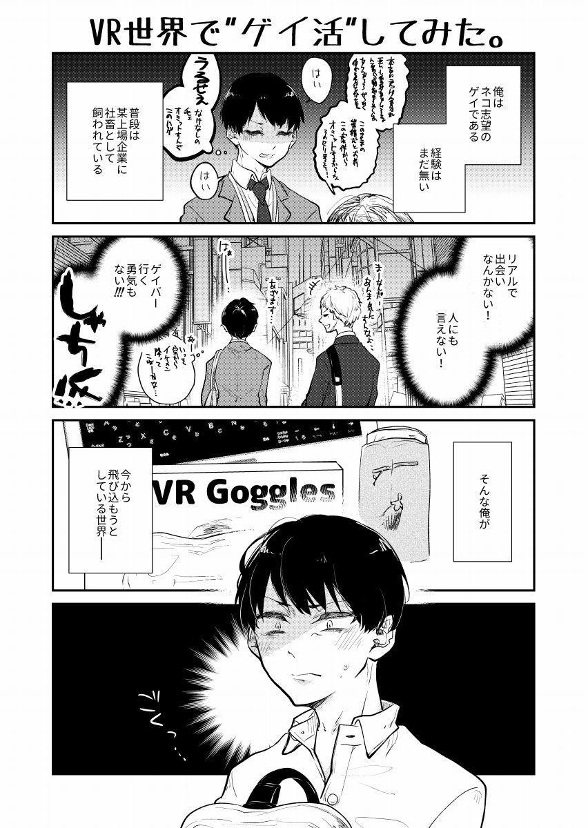 VR世界でゲイ活してみた。