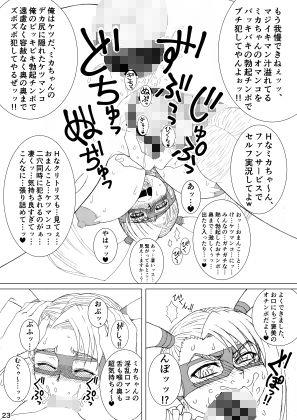 【エロ漫画 水着】CA〇COM(&MORE!) VS FIGHTING GIRLS Swimsuit&Gangbang Special