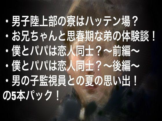【秘密結社SYOTA 同人】【ショタ5本】エッチな男の子5本パック!