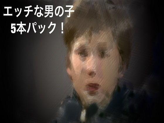 【ショタ5本】エッチな男の子5本パック!