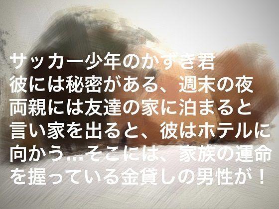 【秘密結社SYOTA 同人】サッカー少年の性接待!