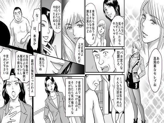 【ABC 同人】高飛車セレブ無残、女が女を辱める漫画、女達による復讐の宴3作品セット全101P