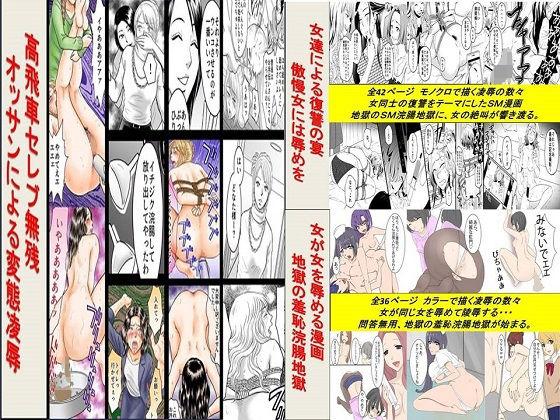 高飛車セレブ無残、女が女を辱める漫画、女達による復讐の宴3作品セット全101P
