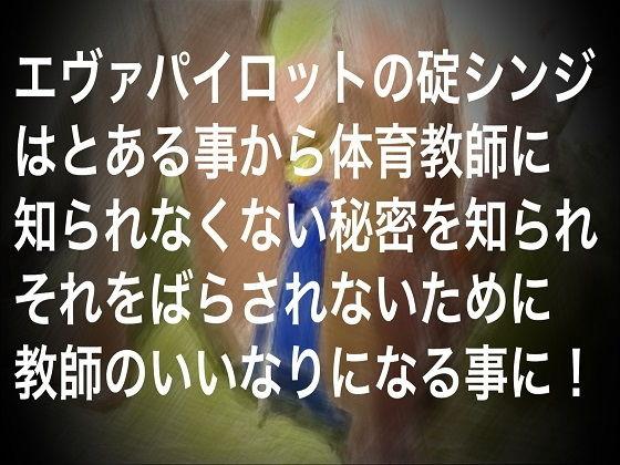 【秘密結社SYOTA 同人】碇シンジ調教計画~開幕編~