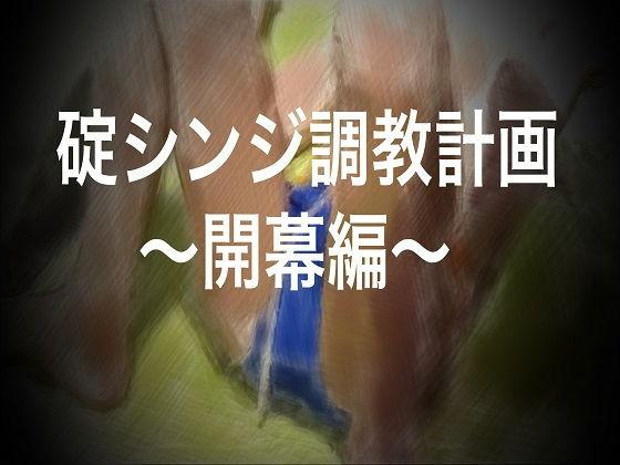 碇シンジ調教計画~開幕編~