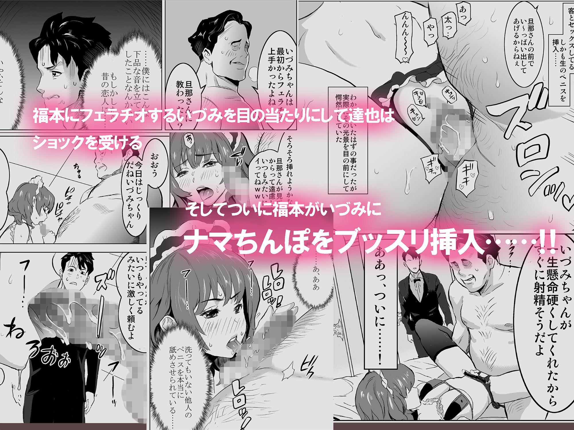 『娼婦になった妻が絶頂ベロキス生中出しされた日』 同人誌のサンプル画像です