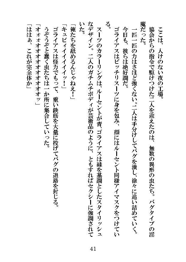 【ホロ 同人】ガチムチヒーロー御堂&円城寺、淫惨汚辱の絶望大敗北