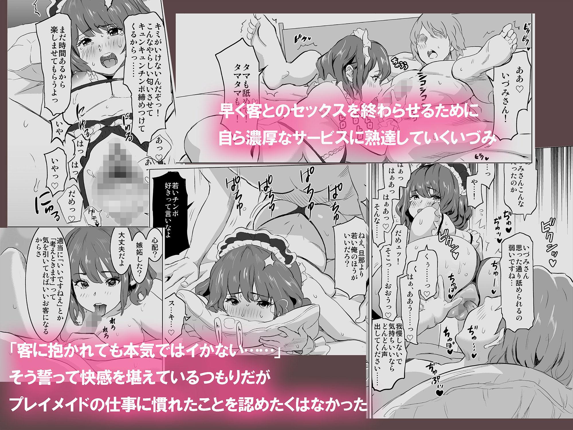 娼婦になった妻が絶頂ベロキス生中出しされた日 ~その1・入店編~ (メイド娼館の日常シリーズ)