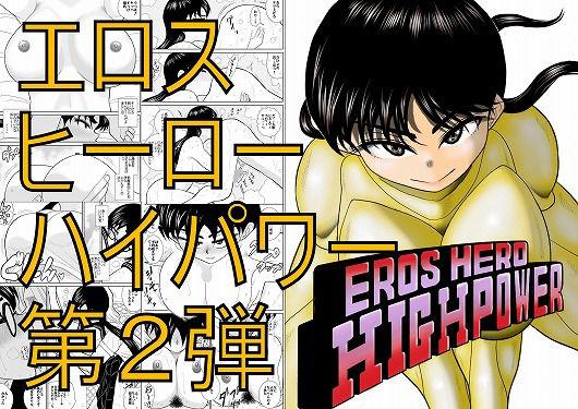 エロスヒーロー・ハイパワーちゃん2