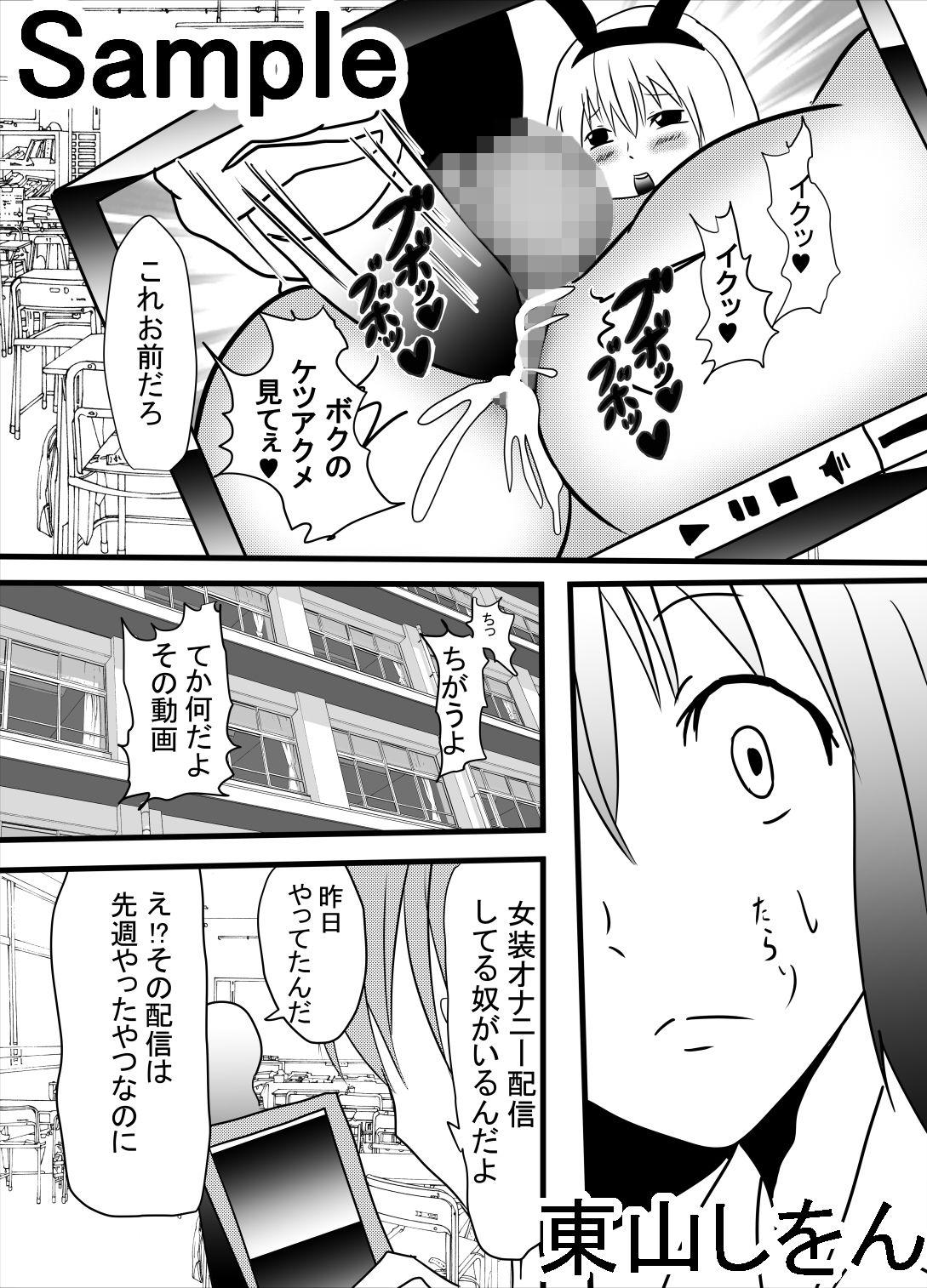 【島風 同人】めちゃしこ男の娘1&2